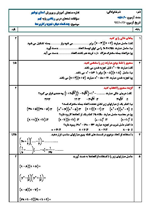 آزمونک ریاضی نهم مدرسه خاتم الانبیاء | فصل پنجم | درس 2: چند اتحاد دیگر، تجزیه و کاربردها