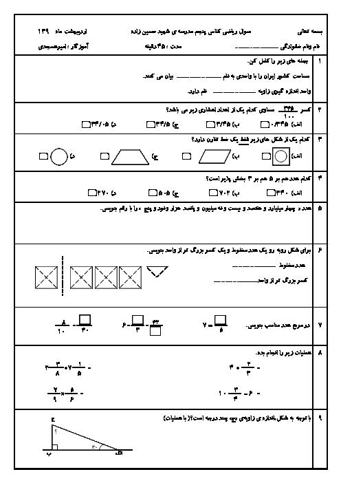 آزمون نوبت دوم ریاضی پنجم دبستان شهید حسین زاده ینگجه | اردیبهشت 96