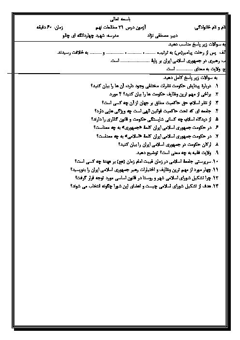 آزمون مطالعات اجتماعی نهم مدرسه شهید چهاردانگی | درس 21: نهاد حکومت