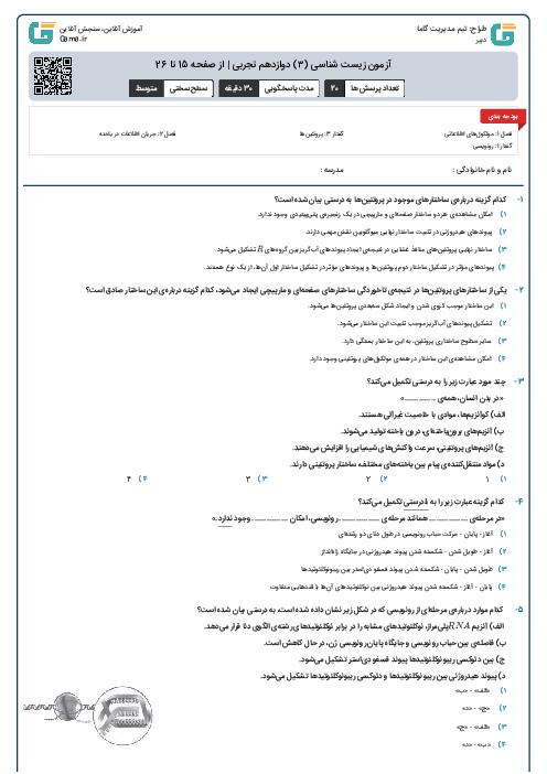 آزمون زیست شناسی (۳) دوازدهم تجربی   از صفحه 15 تا 26
