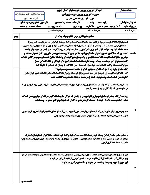 آزمون نوبت اول تفکر و سواد رسانهای دهم دبیرستان شهید مصطفی خمینی | دی 98