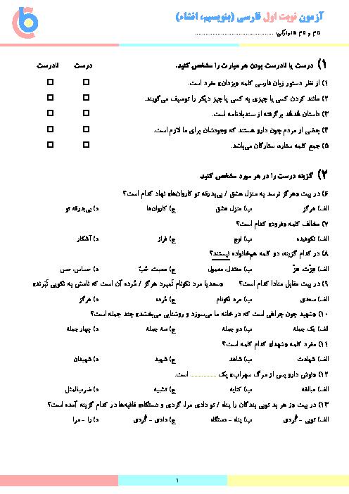 آزمون نوبت اول نگارش و انشای ششم دبستان  امیرکبیر  | دیماه 96