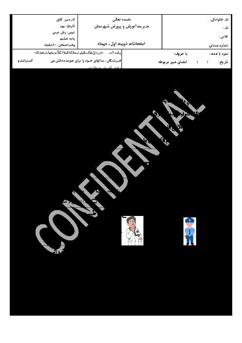 نمونه سوال آمادگی امتحان نوبت اول عربی هشتم  دوره اول متوسطه