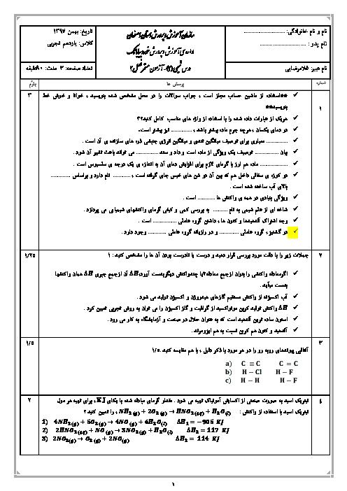 امتحان ترم اول شیمی یازدهم دبیرستان نرگس خور و بیابانک | دی 1397