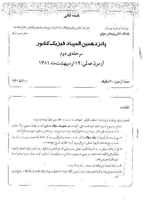 آزمون مرحله دوم پانزدهمین دورهی المپیاد فیزیک کشور   اردیبهشت 1381