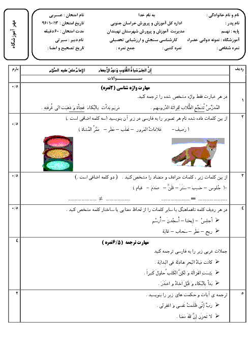 سوالات امتحان نوبت اول عربی نهم دبیرستان نمونه دولتی خضراء   دی 96