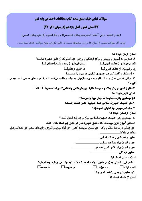 سؤالات طبقهبندی شده مطالعات اجتماعی نهم هماهنگ استان ها در خرداد 98 | درس 21 و 22