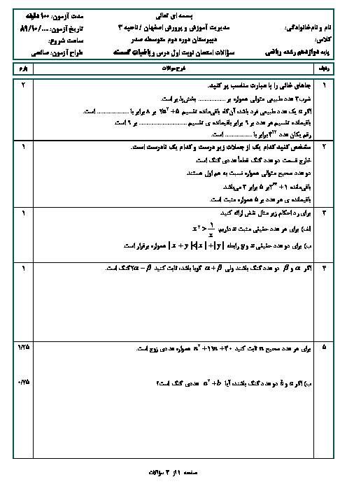 آزمون ترم اول ریاضیات گسسته دوازدهم دبیرستان صدر اصفهانی | دی 98