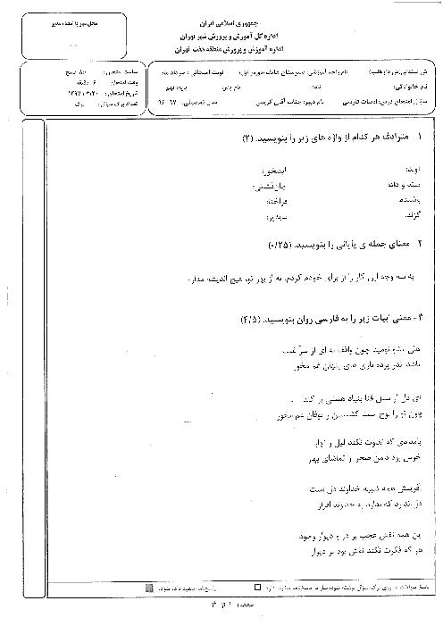 سوالات امتحان نوبت دوم ادبیات فارسی پایه هشتم مدرسه هاتف | اردیبهشت 1397