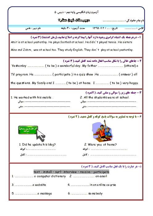 ارزشیابی مستمر زبان انگلیسی نهم دبیرستان شیخ عطار  | Lesson5: Media