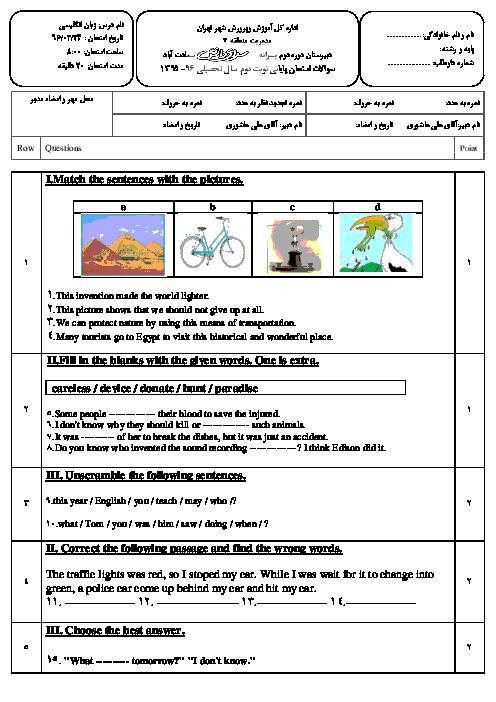 امتحانات نوبت دوم زبان انگلیسی (1) پایۀ دهم مدارس سرای دانش تهران - خرداد 96