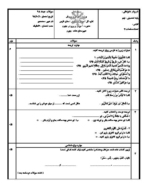 امتحان نیمسال اول عربی نهم دبیرستان عفت جهرم | دیماه 1398: درس 1 تا 5