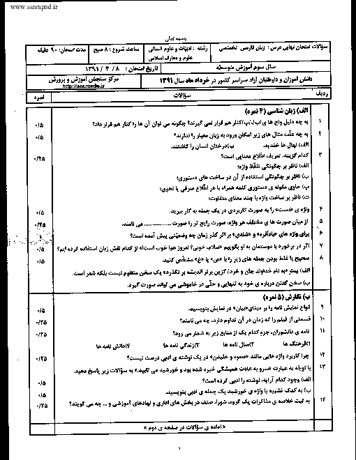 سوالات امتحان نهایی زبان فارسی تخصصی با پاسخنامه | خرداد 1391