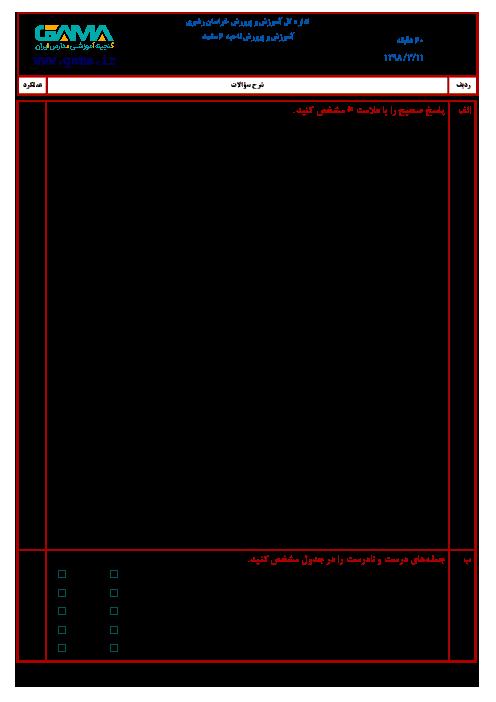 آزمون نوبت دوم علوم تجربی ششم هماهنگ ناحیه 6 مشهد | خرداد 1398