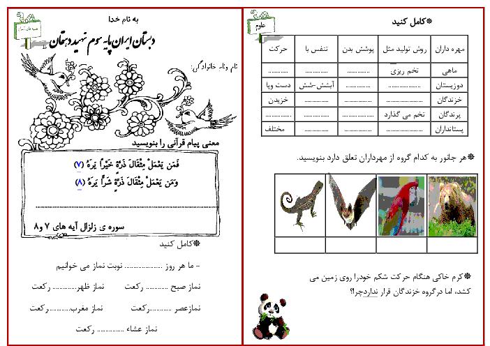 آدینه سوم دبستان ( ریاضی، علوم، فارسی، هدیه) | ویژه اردیبهشت