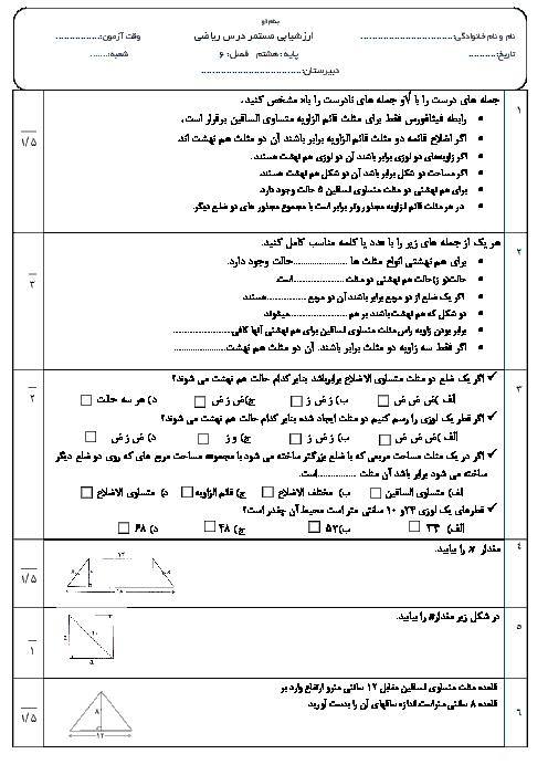امتحان ریاضی هشتم مدرسه امیرکبیر لاهیجان با پاسخ  | فصل ششم: مثلث