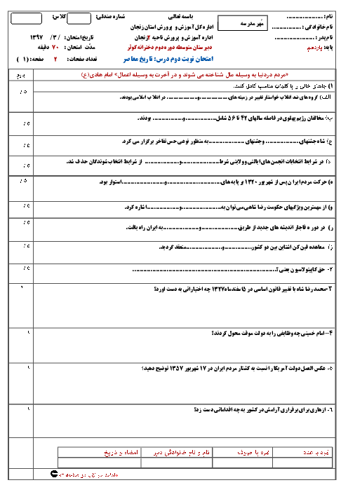 آزمون نوبت دوم تاریخ معاصر ایران پایه یازدهم دبیرستان کوثر | خرداد 1397