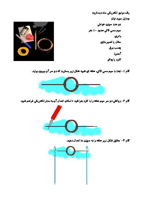 یک موتور الکتریکی ساده بسازید
