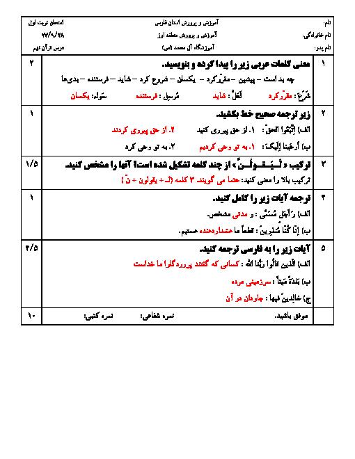 سوال و پاسخ آزمون نوبت اول قرآن نهم مدرسه آل محمد اوز | دی 1397