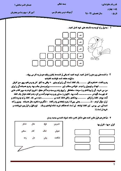 آزمون فارسی و نگارش چهارم ابتدائی | درس 5: رهایی از قفس