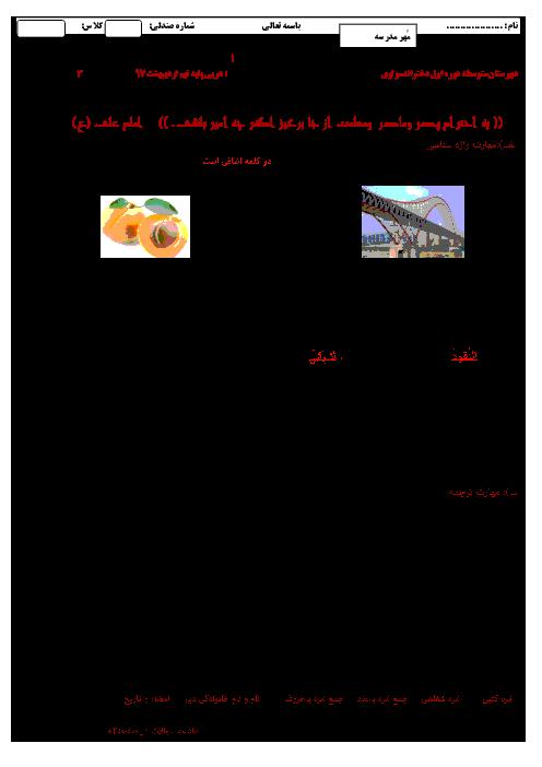 آزمون  آمادگی نوبت دوم عربی پایه نهم مدرسه مولوی | اردیبهشت 1397 + پاسخ