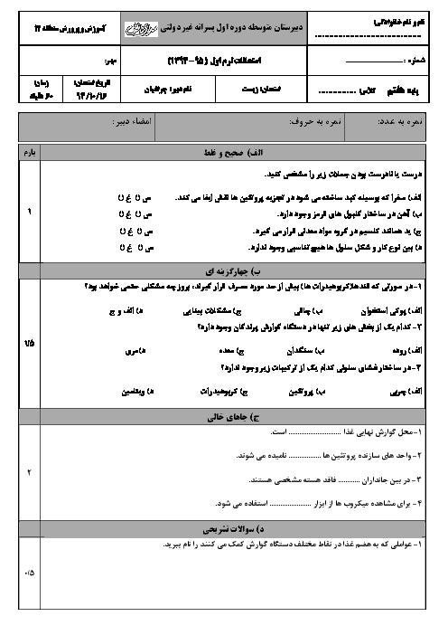 ارزشیابی مستمر علوم تجربی هفتم با جواب   زیست شناسی: فصل 11، 12 و 13