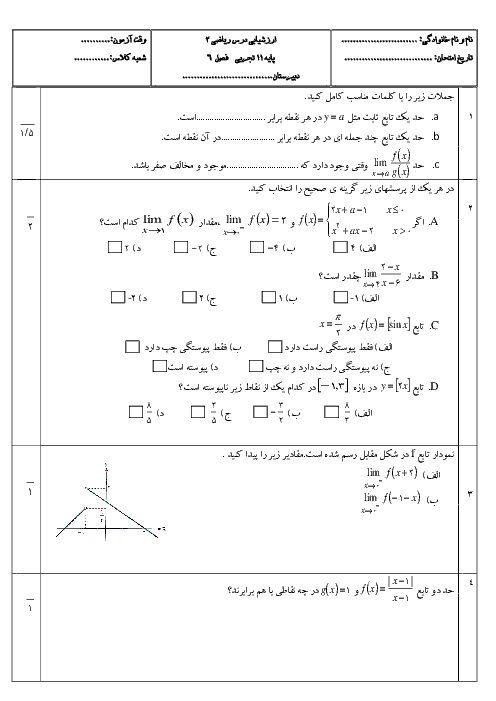 آزمون ریاضی (2) سال یازدهم تجربی   فصل 6: حد و پیوستگی