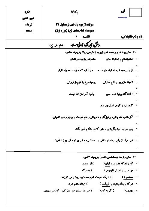 آزمون نوبت اول ادبیات فارسی نهم مدرسه امام صادق (ع) | دی 1397