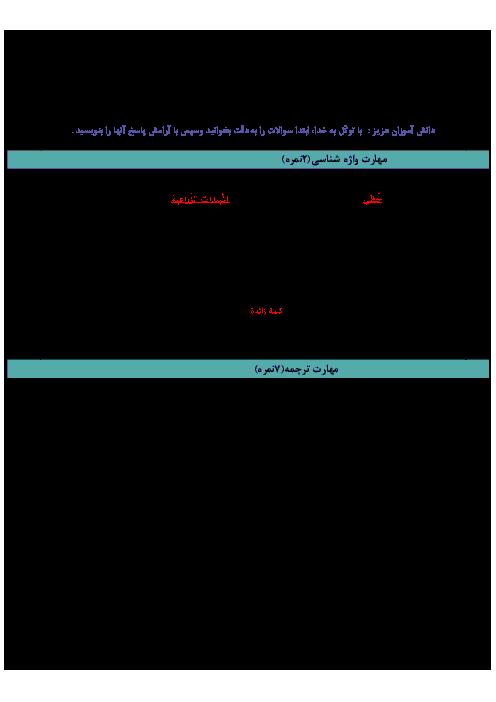 نمونه سوال امتحان میان ترم  دوم عربی (3) دوازدهم انسانی   درس 3 تا 5