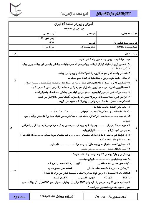 سوالات و پاسخنامه امتحان ترم اول زیست شناسی (1) دهم دبیرستان اوج | دی 1397