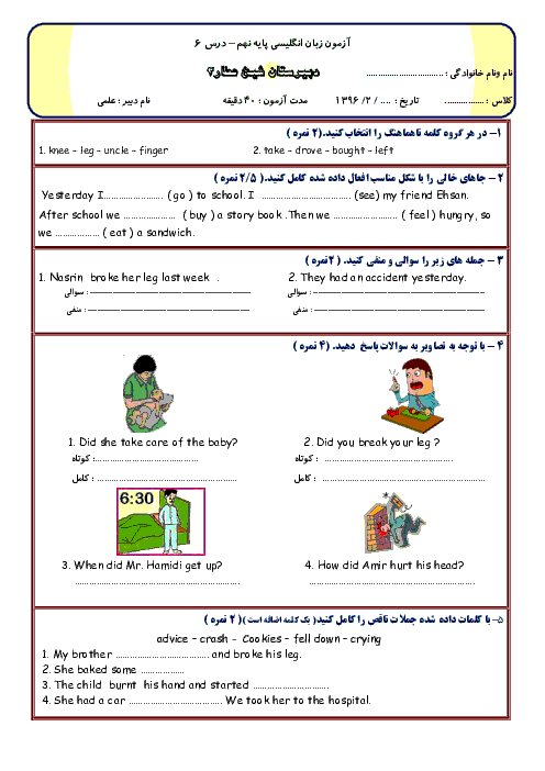 ارزشیابی مستمر زبان انگلیسی نهم دبیرستان شیخ عطار | | Lesson6: Health and Injuries