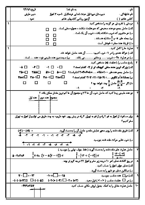 آزمون  ریاضی پایه هفتم دیماه 94 نوبت اول |ناحیه 3اهواز