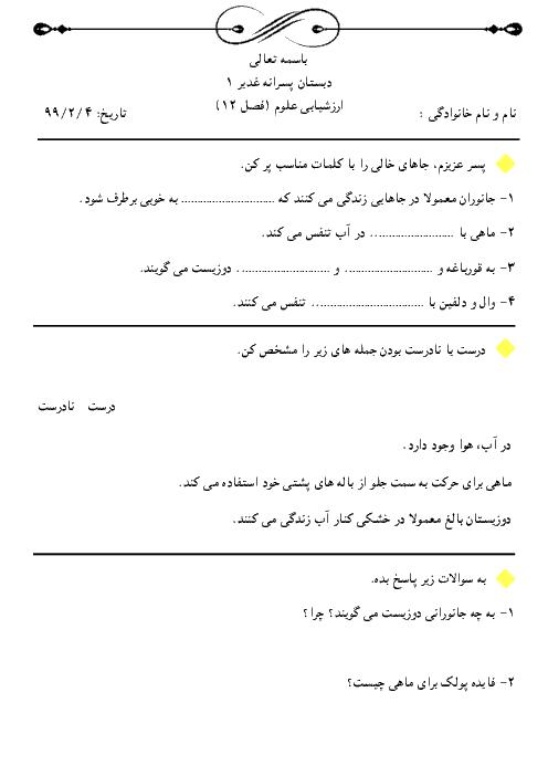آزمونک علوم تجربی سوم دبستان غدیر | درس 12: هر کدام جای خود (1)