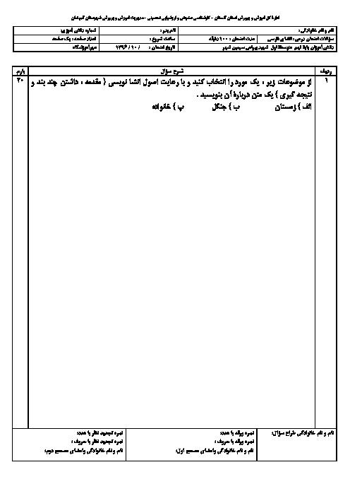 امتحان نوبت اول انشای فارسی پایه نهم مدرسه شهید بیرامی سیمین شهر | دی 96