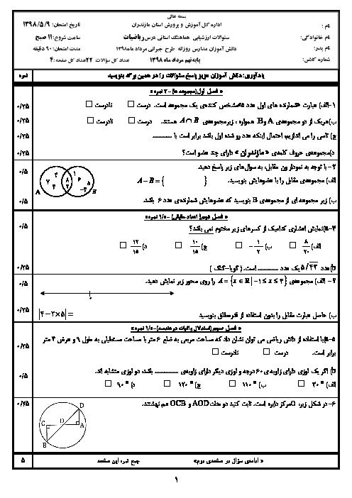 مجموعه آزمونهای هماهنگ استانی جبرانی نوبت دوم (مردادماه 98) پایه نهم | استان مازندران