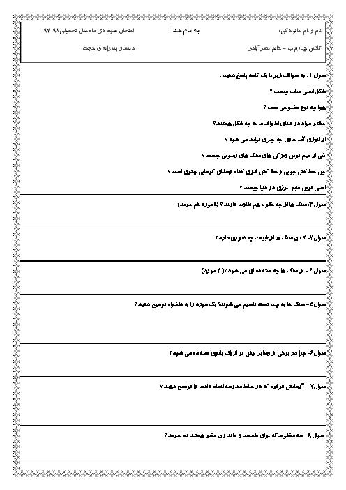 آزمون نوبت اول علوم تجربی چهارم دبستان پسرانهی حجت نیشابور | دی 1397