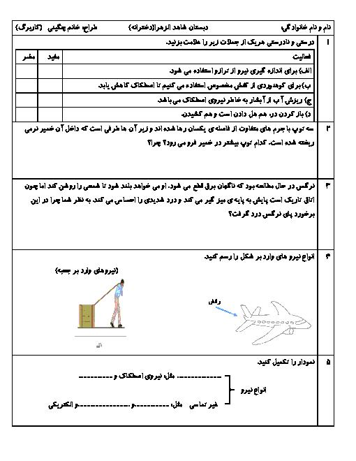 کاربرگ درس 6 و 7 علوم تجربی ششم دبستان الزهرا | نیروهای تماسی و غیرتماسی