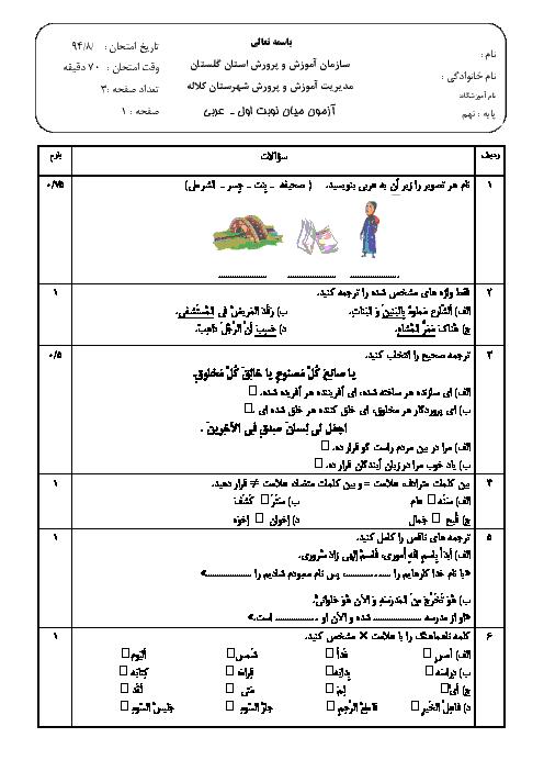 امتحان مستمر درس 1 تا 3 عربی نهم مدرسه شهید نوری زاده