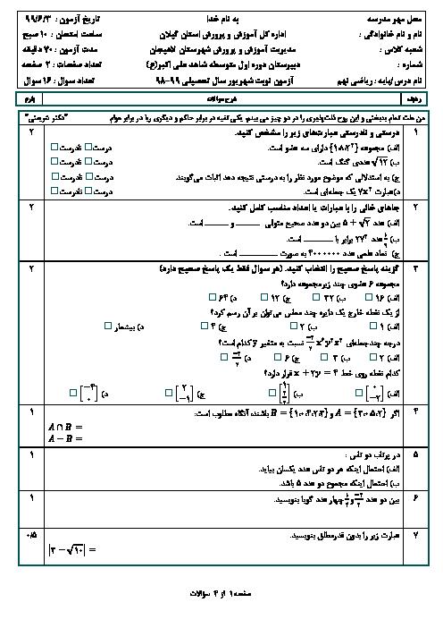 آزمون نوبت شهریور ریاضی نهم مدرسه شاهد حضرت علی اکبر  لاهیجان | مطابق با 80 درصد کتاب درسی