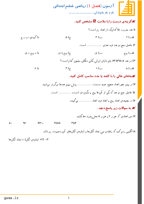 آزمون مداد کاغذی ریاضی ششم دبستان | فصل 1: عدد و الگوهای عددی