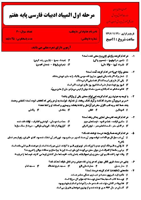المپیاد ادبیات فارسی پایۀ هفتم استان خراسان رضوی (30 سؤال تستی ) + کلید | مرحلۀ اول: بهمن 96