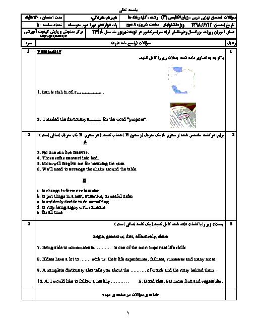 سؤالات امتحان نهایی درس زبان انگلیسی (3) دوازدهم ویژه ناشنوایان | شهریور 1398