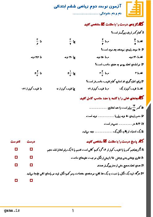 آزمون هماهنگ نوبت دوم ریاضی پایه ششم ابتدائی مدارس ابرکوه | خرداد 1396