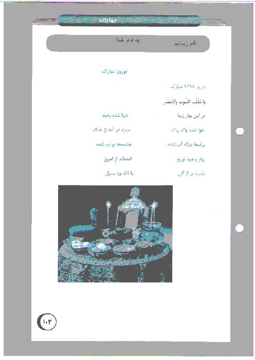 پیک بهارانهی پایهی چهارم دبستان امام رضا (ع)   نوروز 1395
