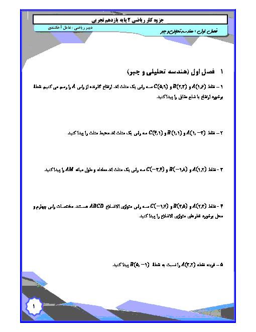 مجموعه سوالات طبقه بندی شده ریاضی یازدهم رشته تجربی   فصل 1 تا 7