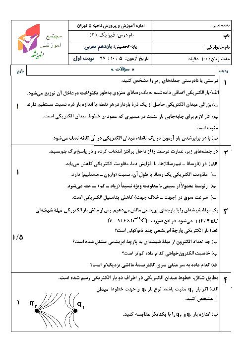 امتحان نیم سال اول فیزیک (2) یازدهم دبیرستان اندیشه تهران | دیماه 1397