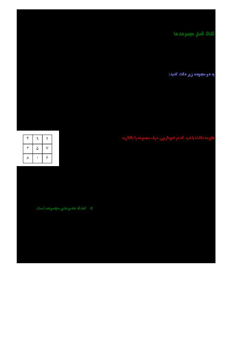 نکته های ریاضي نهم | فصل اول: مجموعه ها