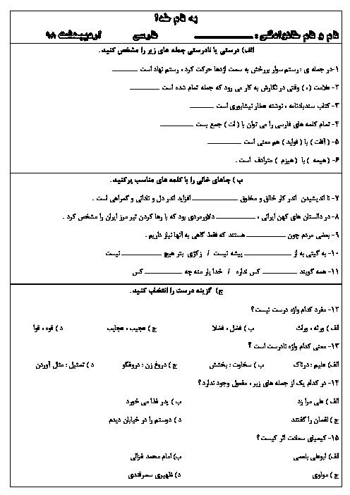 آزمون پیش نوبت دوم فارسی ششم دبستان سحر | اردیبهشت 1398