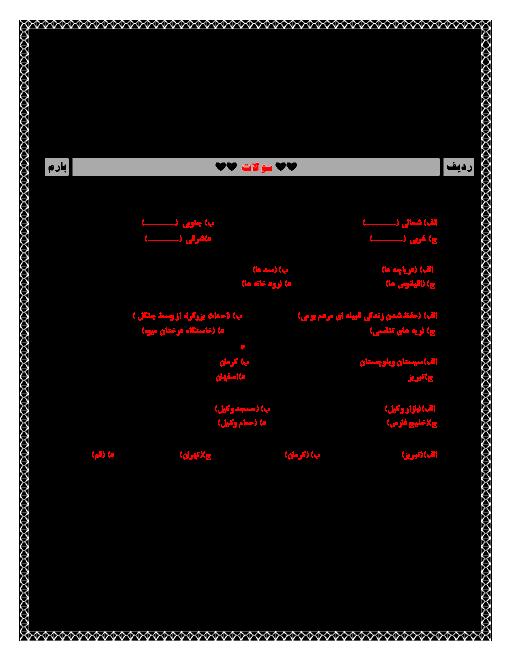 آزمون نوبت اول مطالعات اجتمایی پایه نهم دبیرستان شاهد شهید کاوه مهاباد | دی 94