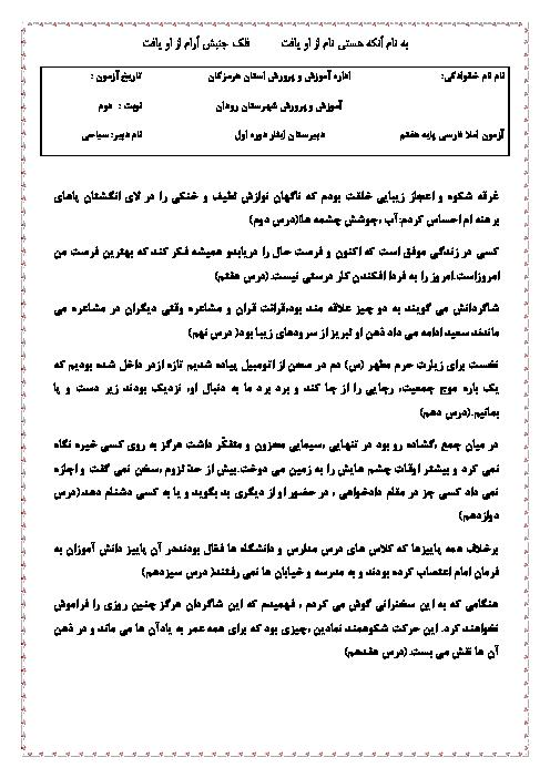 آزمون املای فارسی هفتم نوبت دوم | دبیرستان ایثار دوره اول
